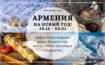 Тур в Армению на Новый год 2020!