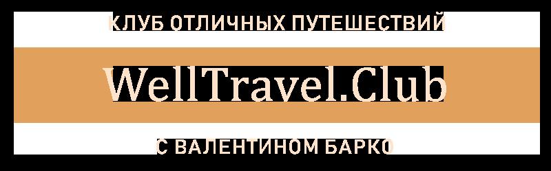 Клуб Отличных Путешествий с Валентином Барко! Авторские туры!