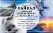 Авторский тур на Байкал!