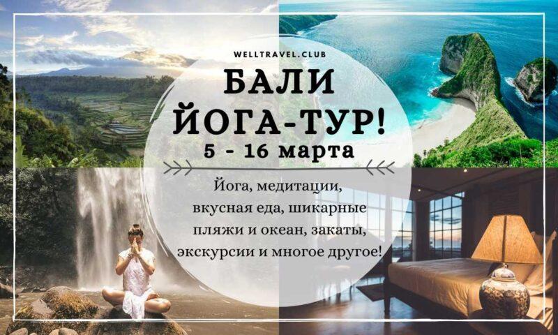 АВТОРСКИЙ ЙОГА-ТУР НА БАЛИ С 5 ПО 16 МАРТА!