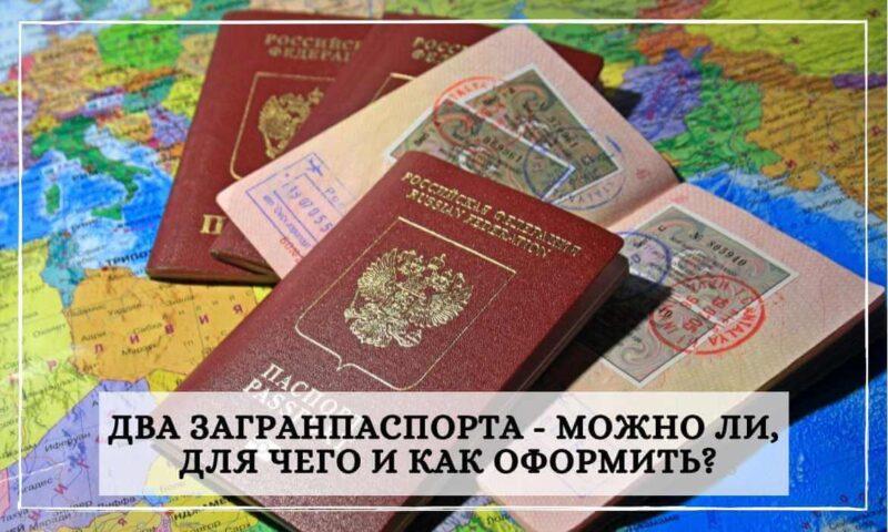Два загранпаспорта: можно ли, для чего и как оформить? Путешествия с двумя паспортами.
