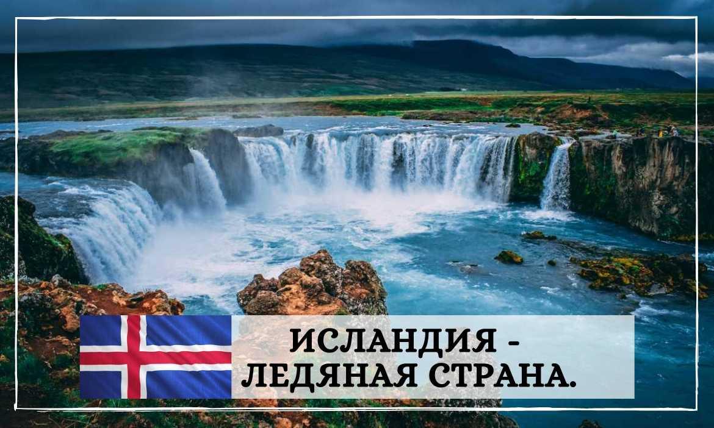 исландия - ледяная страна