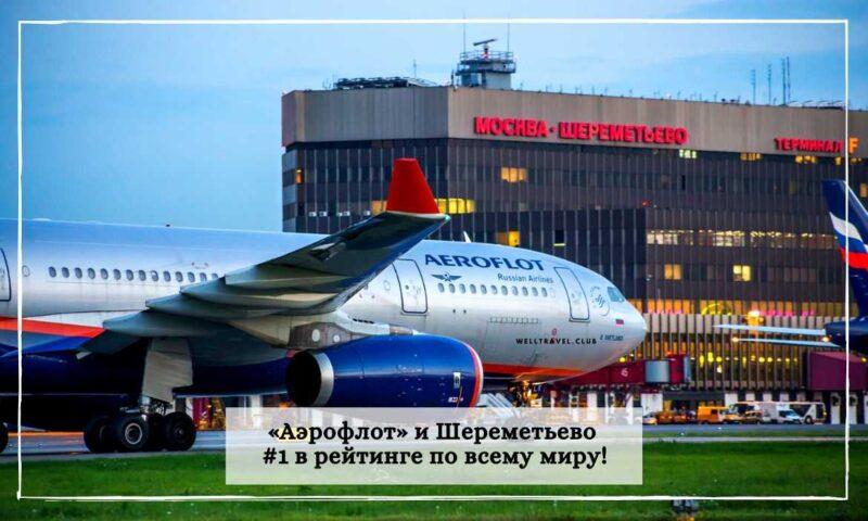 «Аэрофлот» и аэропорт Шереметьево самые пунктуальные компании в 2019 году во всем мире!